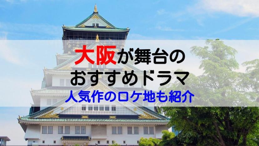 大阪が舞台のドラマ(サムネ)