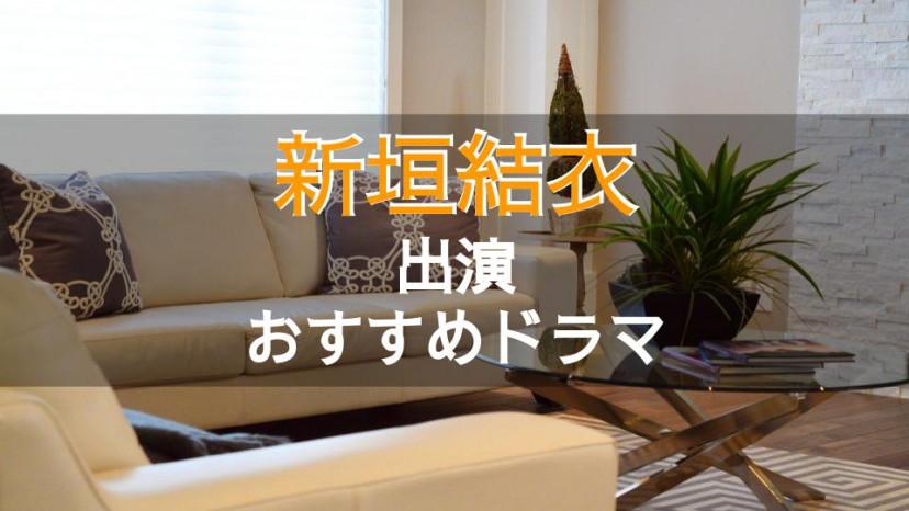 新垣結衣ドラマサムネ