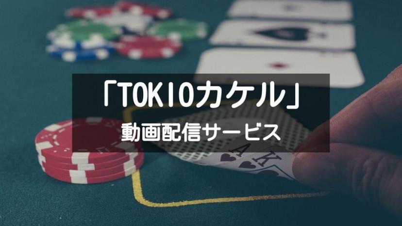 TOKIOカケル サムネ