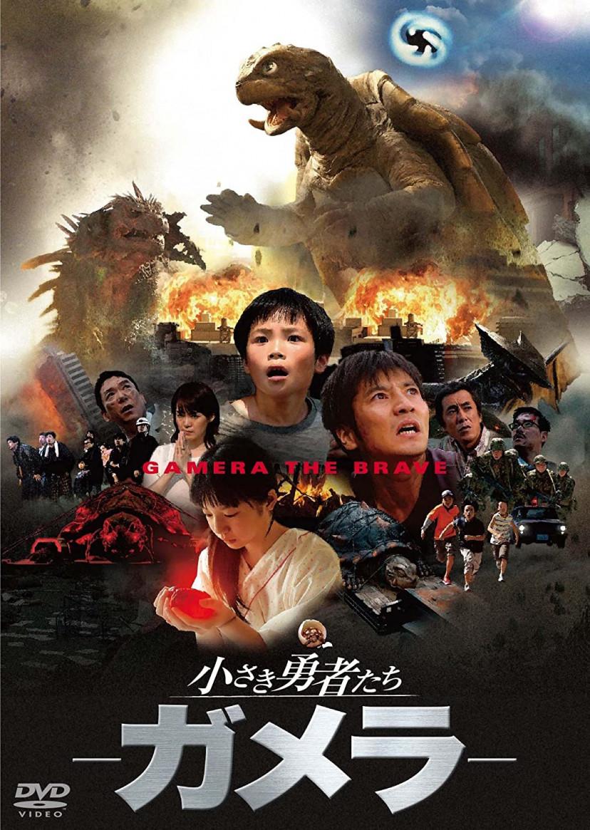 小さき勇者たち ~ガメラ~ 大映特撮 THE BEST [DVD