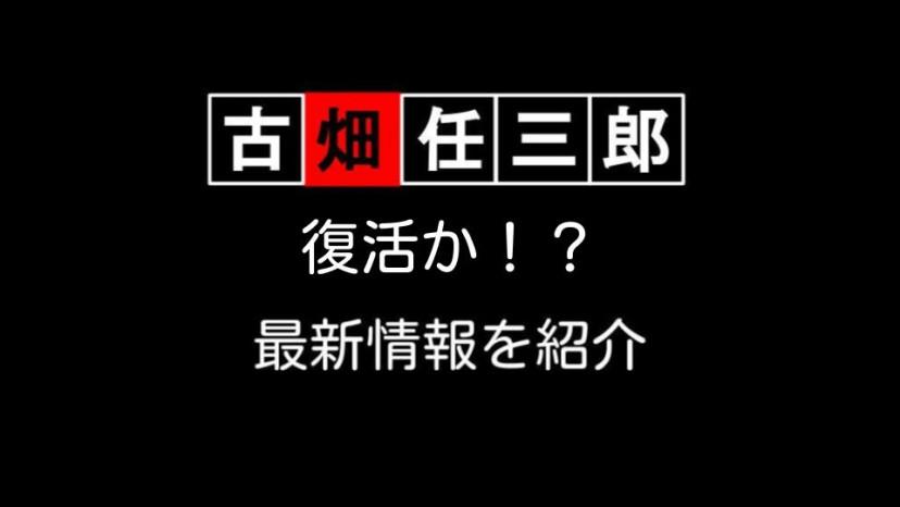 「古畑任三郎」修正版サムネ