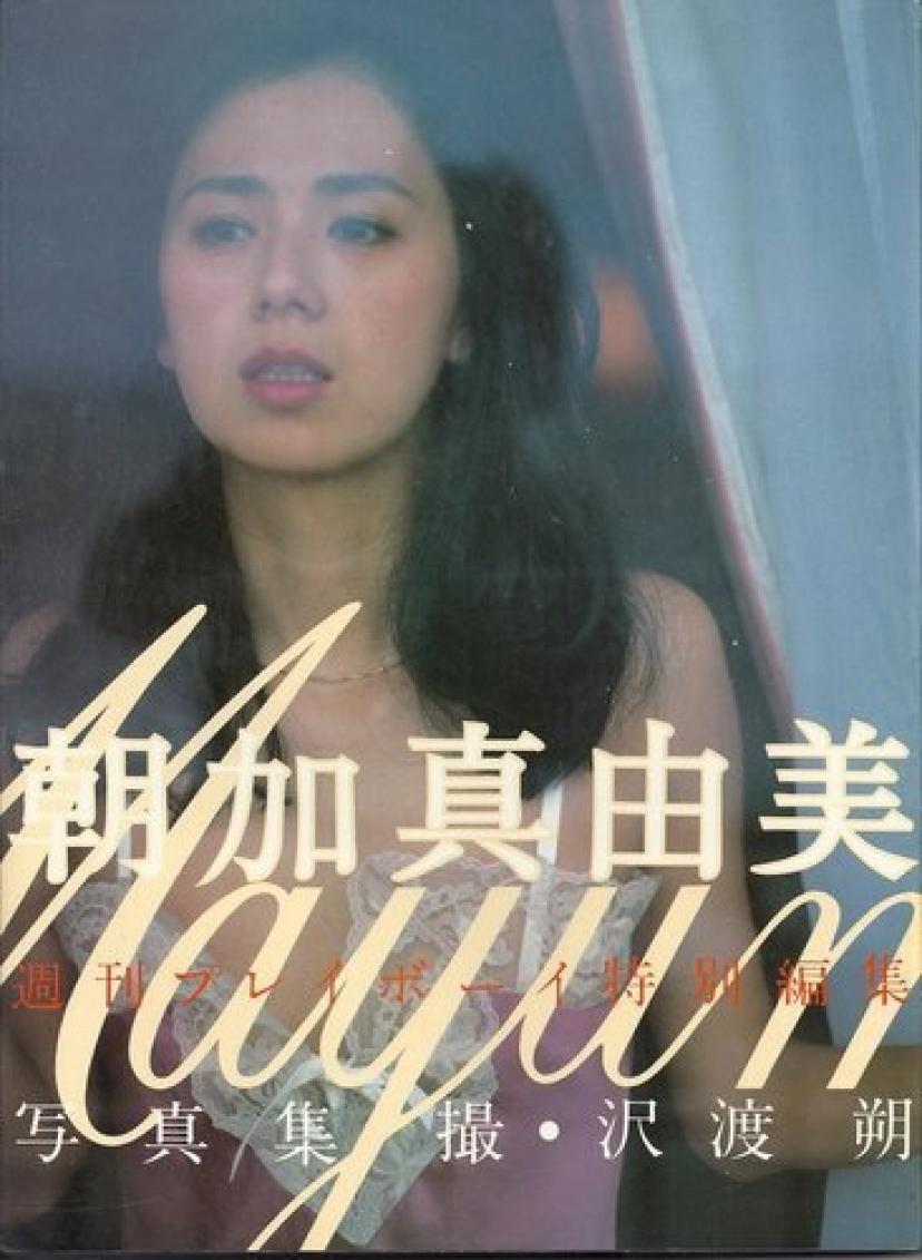 朝加真由美写真集 (1981年) - – 古書, 1981/10/1