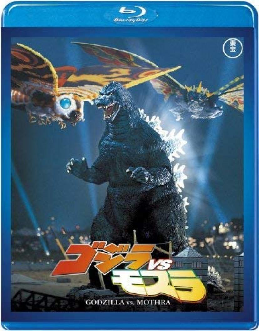 ゴジラVSモスラ <東宝Blu-ray名作セレクション>