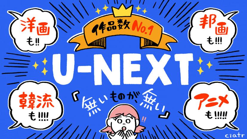 U-NEXT解説記事サムネイル