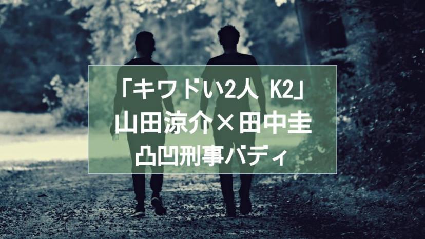 キワドい2人 K2 サムネイル