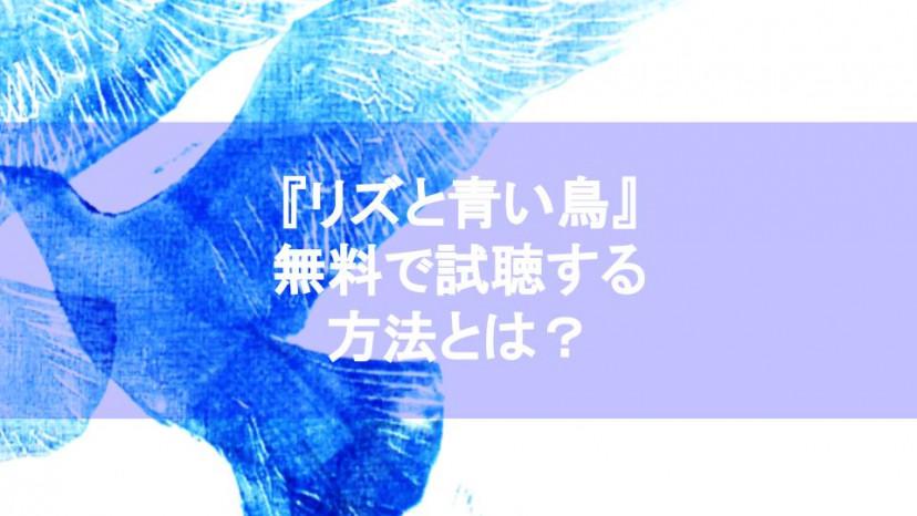 アニメ『リズと青い鳥』の動画が無料で視聴可能!?裏技を徹底解説 サムネイル