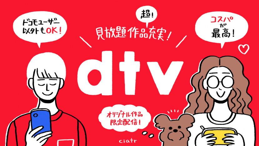 dTV解説記事サムネイル