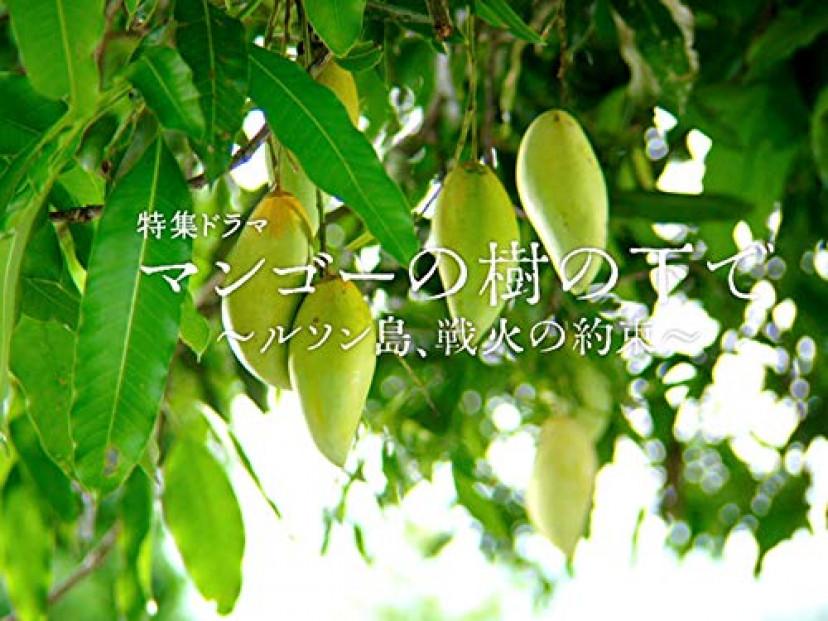 『マンゴーの樹の下で〜ルソン島、戦火の約束〜』