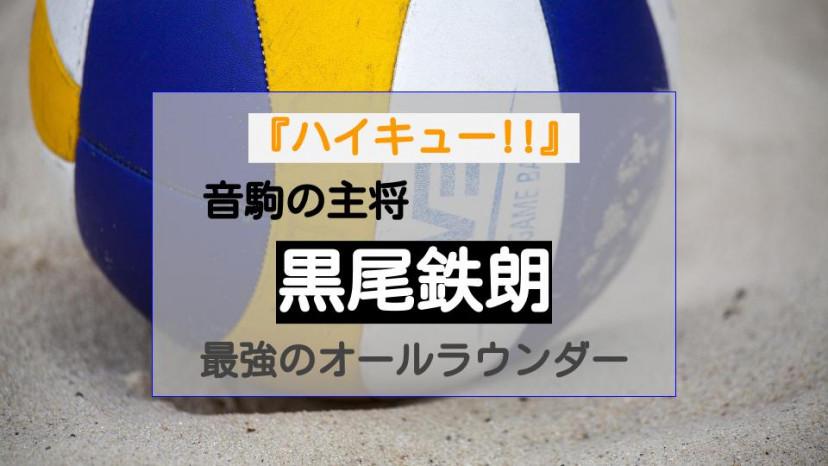 アニメ『ハイキュー!!』 黒尾鉄朗 編集記事 サムネイル
