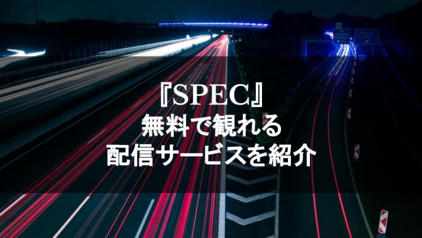 「SPEC(スペック)」全シリーズのフル動画を無料視聴する方法を解説!【ドラマ・映画の観る順番も紹介】 サムネイル