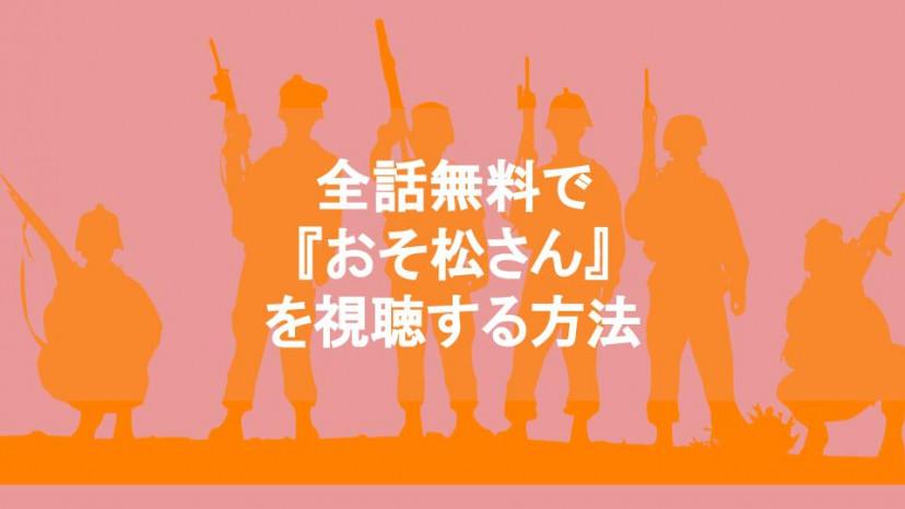 アニメ『おそ松さん』を無料でお得に観れる動画配信サービスはどこ? サムネイル