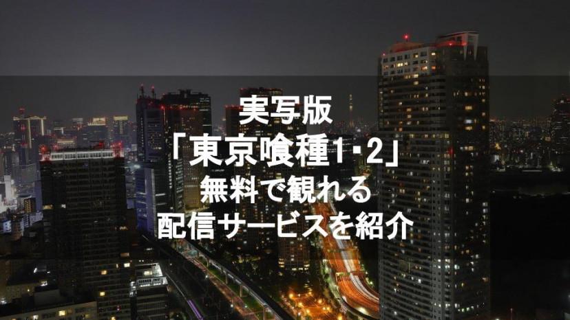 実写映画「東京グール(1・2)」のフル動画を無料視聴できる配信サービス一覧【東京喰種S】 サムネイル