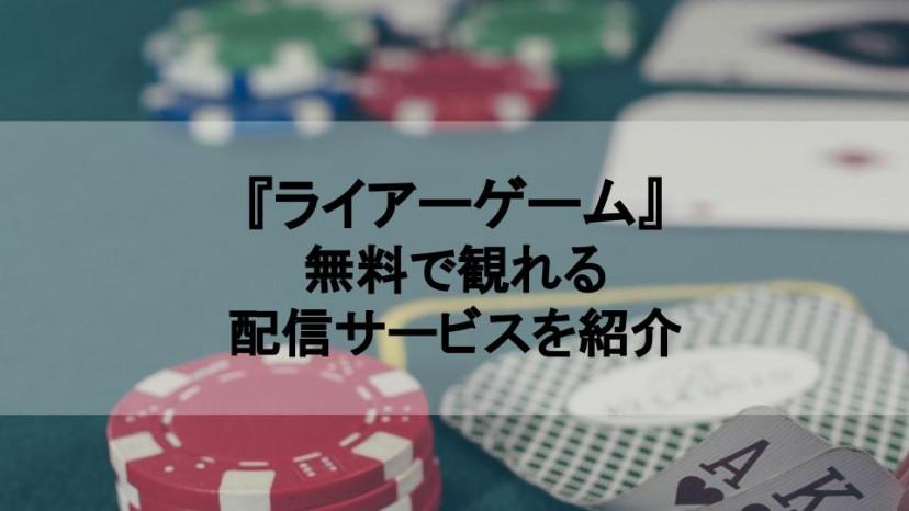 「ライアーゲーム」が無料で観れるおすすめ配信サービスを紹介!【映画&ドラマ1話~最終回】 サムネイル