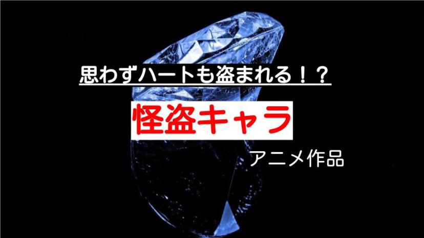 怪盗キャラ アニメ 編集記事 サムネイル