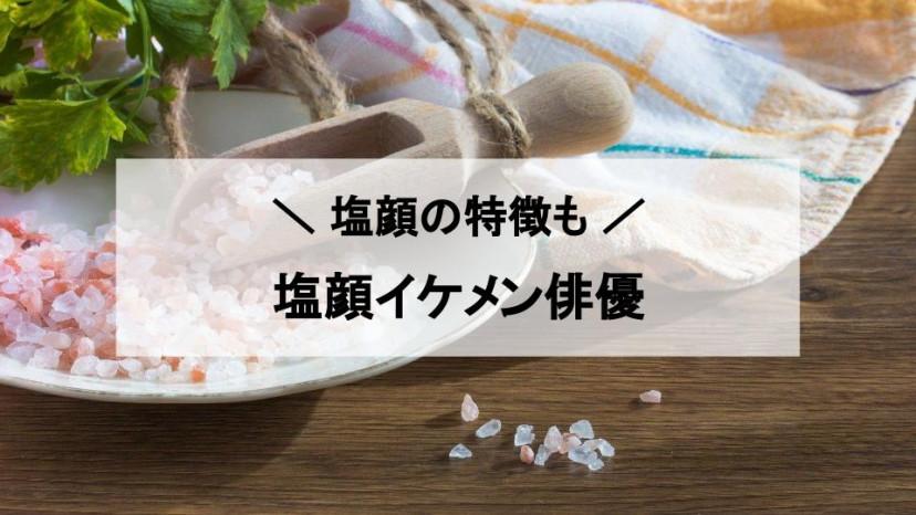 塩顔イケメン俳優編集記事サムネイル