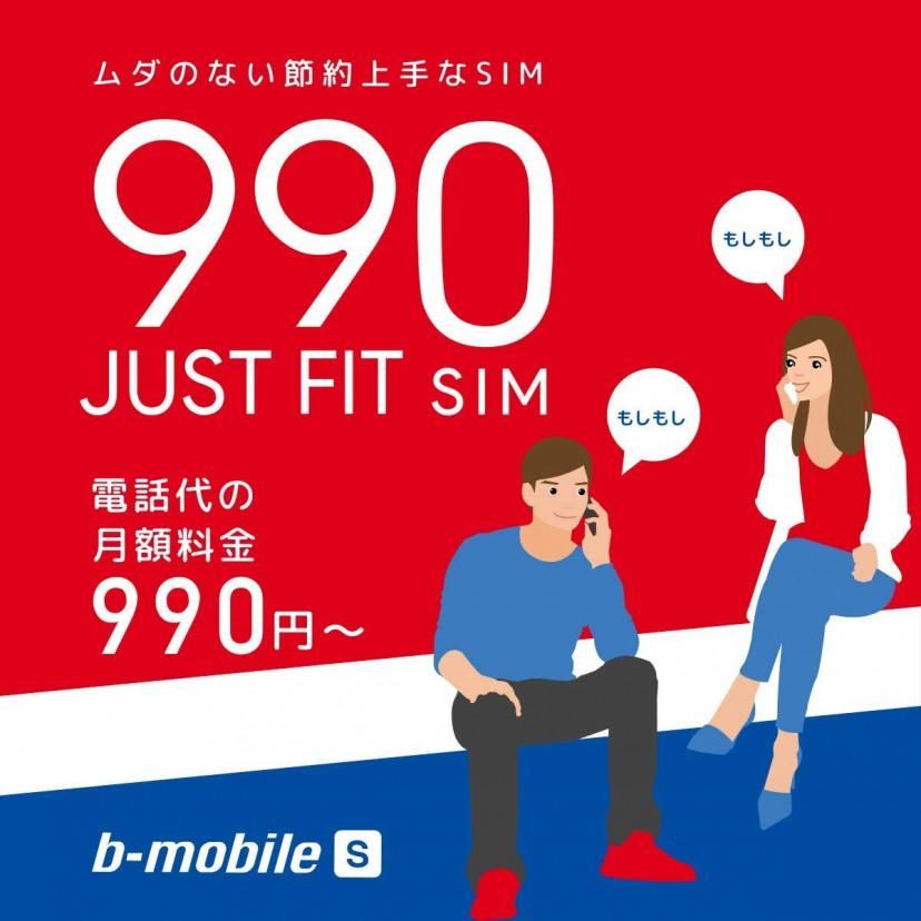 b-mobile S 990ジャストフィットSIM 申込パッケージ