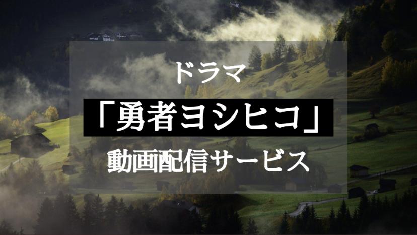 勇者ヨシヒコ、サムネイル、動画配信サービス