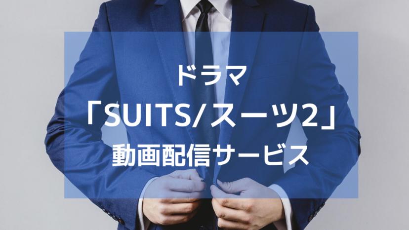 スーツ、サムネイル、動画配信サービス