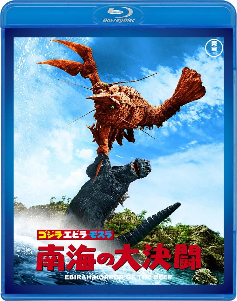 ゴジラ・エビラ・モスラ 南海の大決闘 <東宝Blu-ray名作セレクション>