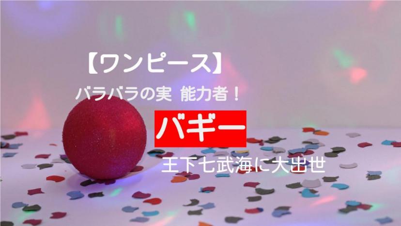 「ワンピース」 バギー 編集記事 サムネイル