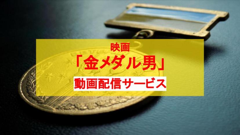 金メダル男 サムネ