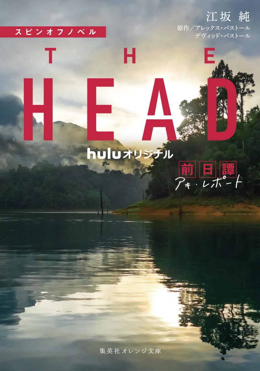 THE HEADスピンオフカバー