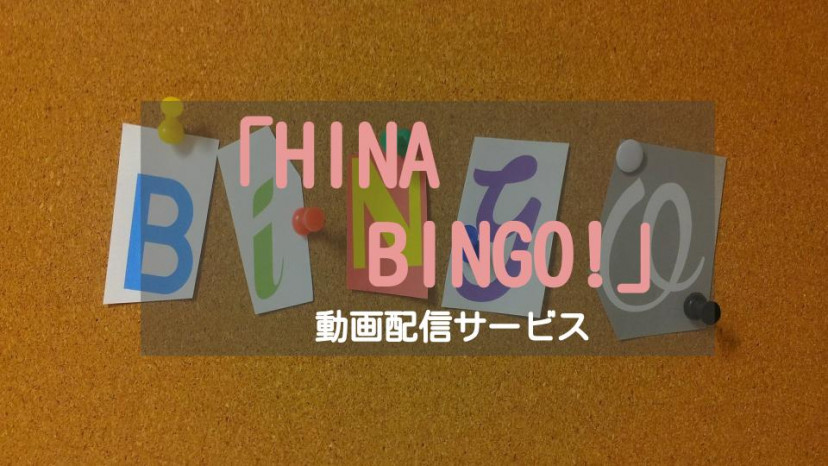 HINA BINGO! サムネ