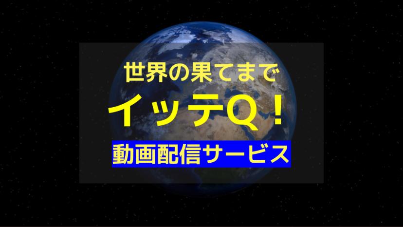 世界の果てまでイッテQ!、サムネイル、動画配信サービス