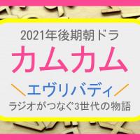 2021年後期朝ドラ『カムカムエヴリバディ』主演3人が決定!ラジオ英語講座が題材に【あらすじ・キャスト】