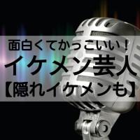 お笑いなのに?イケメン芸人15人を紹介【若手や隠れイケメンも!】