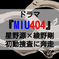 ドラマ『MIU404』主演キャストは綾野剛・星野源!タイトルの意味とは?【2020年6月放送】