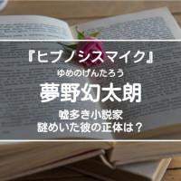 『ヒプノシスマイク』夢野幻太郎を解説!嘘多き小説家の正体は?気になる兄の存在