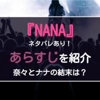 『NANA』1巻から21巻までの情報をネタバレありで紹介!連載再開が待ち遠しい