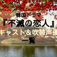 韓国ドラマ『不滅の恋人』キャスト&登場人物一覧【吹き替え声優も紹介】
