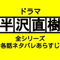 ドラマ『半沢直樹』1・2期をまるっと紹介!全話あらすじ・ネタバレ一覧