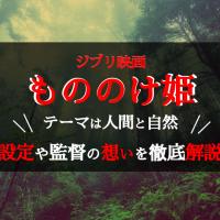 『もののけ姫』に隠された裏設定と都市伝説、そして宮崎駿の想いを紐解く【ネタバレ考察】