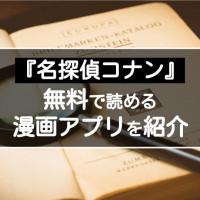 漫画「コナン」を全巻無料で読むには?おすすめアプリも紹介!【1巻から最新刊98巻まで】