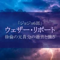 【ジョジョ6部】記憶喪失のウェザー・リポートはトラウマ級スタンド使い!過去から強さまで解説