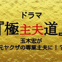 ドラマ『極主夫道』玉木宏が元ヤクザの専業主夫に!?【原作あらすじ・キャストを紹介】