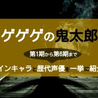 アニメ『ゲゲゲの鬼太郎』メインキャラ&歴代声優を一挙紹介!【1期から6期まで】