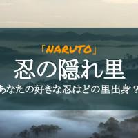 『NARUTO -ナルト-』忍の隠れ里を紹介!五大国とは?各里の特徴や出身忍が知りたい