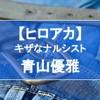 【ヒロアカ】青山優雅はナルシストな自由人!内通者という噂の真相は?