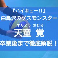 【ハイキュー‼】天童覚は白鳥沢のゲスモンスター!過去から卒業後まで徹底解説