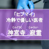 「ヒプノシスマイク」神宮寺寂雷は仏のような天才医師!酒癖が悪すぎる?