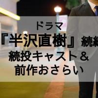 続編ドラマ「半沢直樹2」続投キャストは?前作のあらすじをおさらい【2020年春放送】