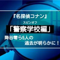 【名探偵コナン】「警察学校編」で活躍!降谷零ら警察学校組5人を解説