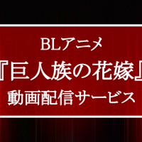 アニメ『巨人族の花嫁』の見逃し動画を無料で視聴可能なサービスは?