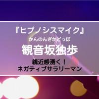 『ヒプノシスマイク』観音坂独歩(かんのんざかどっぽ)を解説!ストレス抱えたネガティブサラリーマン