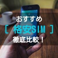 格安SIMおすすめ7社を項目ごとに徹底比較【速度/料金/データ量】