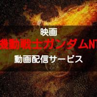 映画『機動戦士ガンダムNT(ナラティブ)』のフル動画を無料視聴できる配信サービスまとめ!